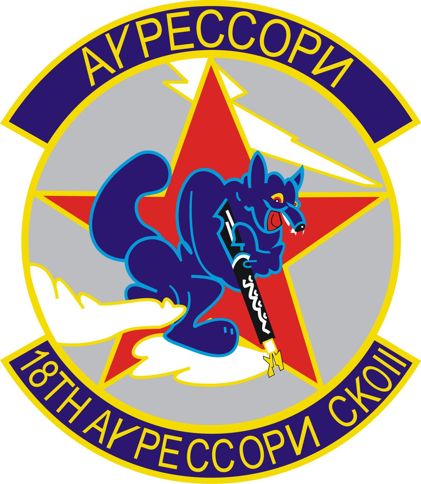 833rd aero squadron - 18th Aypeccopm